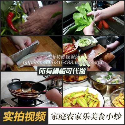 农民摘菜摘辣椒白菜红烧肉番茄炒蛋农家乐燃气灶实拍视频素材