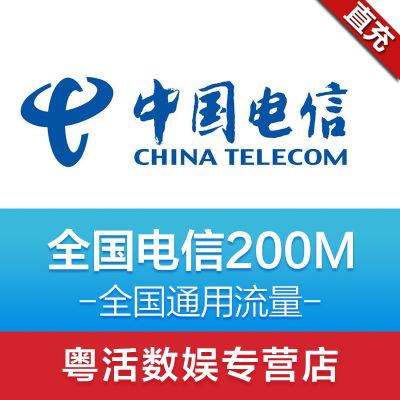 电信200M全国通用流量 200M电信流量充值加油包 3G4G叠加流量包 粤活充值 自动充值