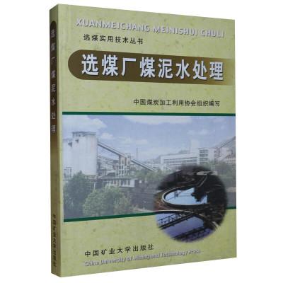 選煤廠煤泥水處理 選煤實用技術叢書 中國礦業大學出版社