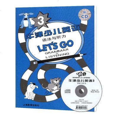 牛津少儿英语 语法与听力 3 Let's Go 3(附CD盘)上海教育出版社 牛津少儿英语第三册教材配套的练习册 语