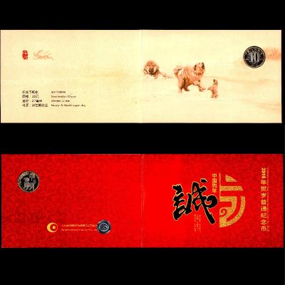 紀念幣 康銀閣 單枚裝幀包裝(含紀念幣)2018年 生肖狗年