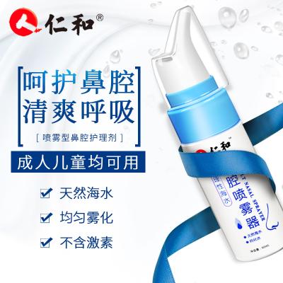 仁和洗鼻器生理性海水鼻炎噴霧器鼻腔清洗劑新生嬰兒童成人家用 60ml/瓶【嬰兒、兒童、成人均可使用】