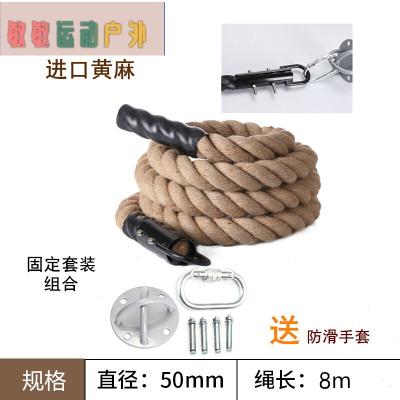 因樂思(YINLESI)攀爬繩健身體育消防體能訓練裝備肌肉爆發力臂力戰繩麻繩吊繩