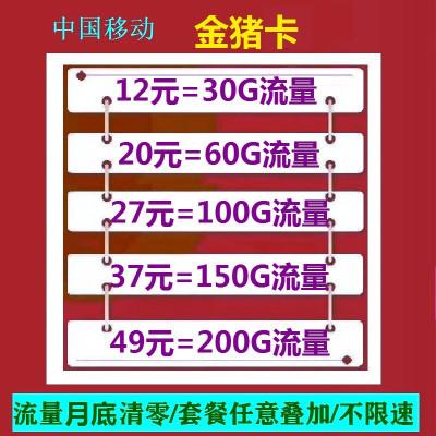 中國移動4G流量卡4G全國流量卡手機卡純流量不限量全國4g通用0月租不限速無線大王卡電信無限流量卡