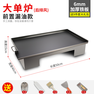 烤魷魚鐵板燒鐵板商用鐵板豆腐專用燒烤爐設備加工定制煤氣煎擺攤 50CMx40CMX0.6CM厚+后排風