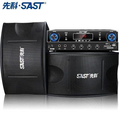 先科(SAST)A9套裝家庭影院 家用卡拉OK套裝 家庭KTV音響組合全套 電視音響會議音響卡拉OK音箱設備 家用音響