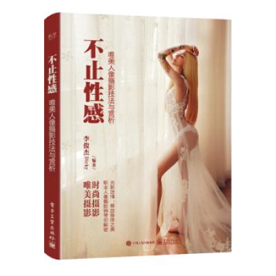 不止性感 唯美人像摄影技法与赏析(全彩) 摄影摄像 艺术 影棚人像摄影教程书籍 唯美人像摄影摆姿姿势大全 PS后期修图技