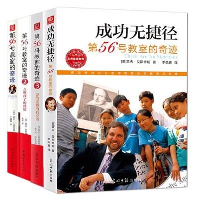 正版 第56号教室的奇迹1+2+3+成功无捷径全套4册 让孩子变成爱学习的天使第56号教室的奇迹 第56号教室的奇