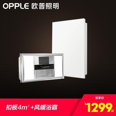 OPPLE 廚房衛生間集成吊頂鋁扣板 套餐 廚衛燈風暖浴霸 輔料