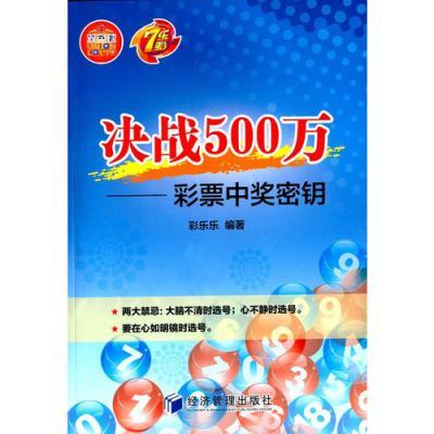 決戰500萬——彩票中獎密鑰