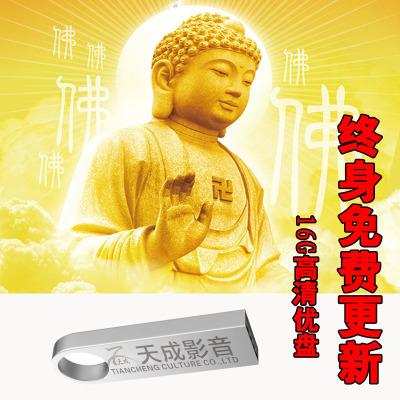 佛教視頻卡16G內存卡佛歌佛經早課晚課誦經故事閃存卡有佛教的U盤