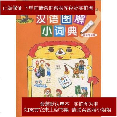 漢語圖解小詞典(西班牙語版) 吳月梅 編 商務印書館 9787100068239