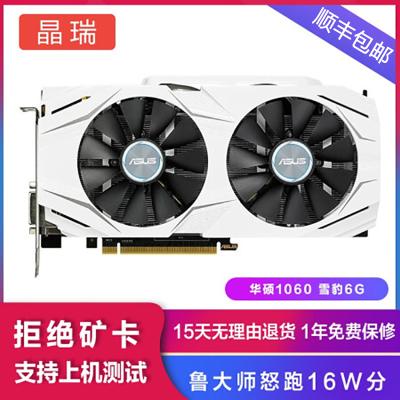 【二手95新】華碩1060 6G 臺式電腦主機 吃雞LOL逆水寒高端游戲顯卡 華碩1060 6G 雪豹