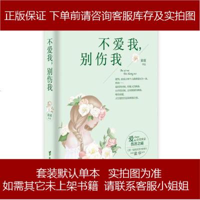 不愛我,別傷我 童童 臺海出版社 9787516809334