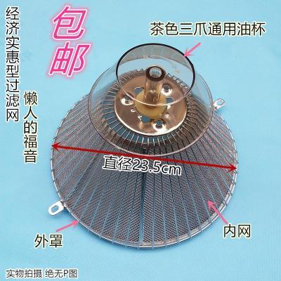 通用美的老板华生华帝油烟机过滤网3238 /CXW-200-DS160接油杯网  套装