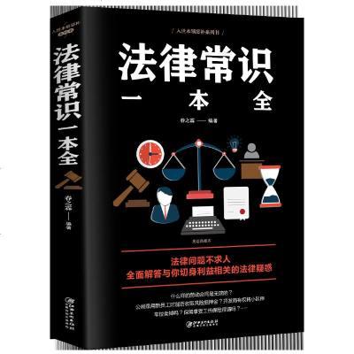 法律常識一本全 正版常用法律書籍大全一本書讀懂法律常識律師實務合同法 法律基礎知識有關法律常識全知道 的書 法律類書