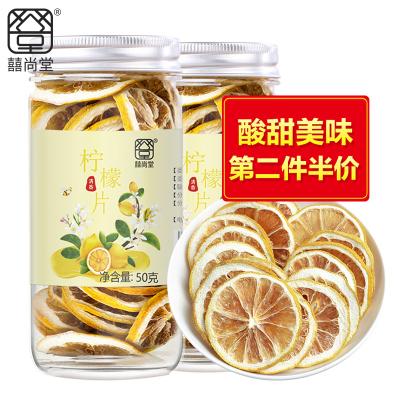 【第2件半價】囍尚堂 檸檬片50g/罐裝 檸檬干片無添加 檸檬茶泡水泡茶酸檸檬水果茶花茶