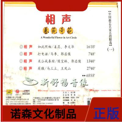戲曲光盤 曲藝 中國曲藝名家名段精選 藝苑奇葩 相聲(CD)