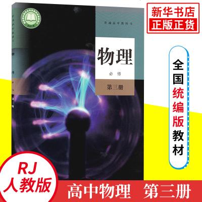 2020新版 高中物理必修3 人教版人民教育高中課本教材物理3必修高中教材物理必修第3三冊 高二高三適用 新華正版