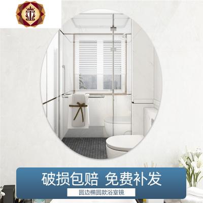三維工匠橢圓形浴室鏡子貼墻自粘衛生間洗漱臺洗臉盆免打孔壁掛梳妝掛墻式