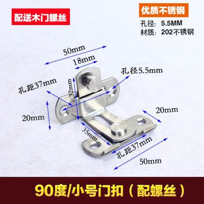 HLHJ不銹鋼插銷 90度扣 倉谷鎖直角鎖小插銷防盜鏈移鎖扣搭扣 90度直角/小門扣/送螺絲