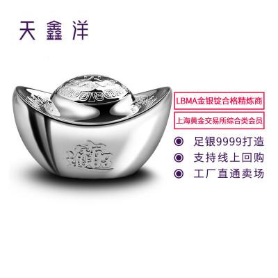 天鑫洋 足银999银条 贵字银元宝 100克规格 工厂直供 实心抛光工艺