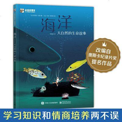 0930海洋大自然的生命故事