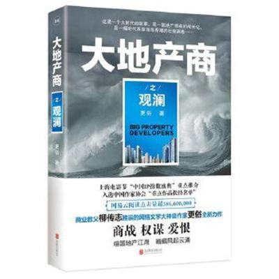 正版書籍 大地產商之觀瀾 9787559600271 北京聯合出版有限公司