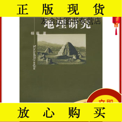 西夏地理研究9787010071138杨蕤,人民出版社