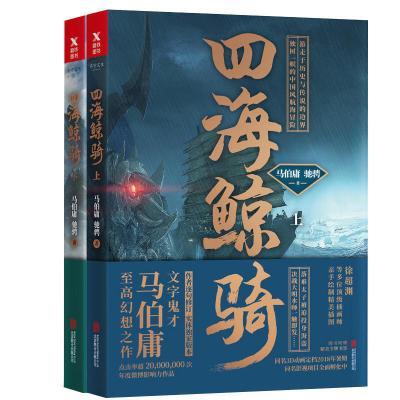 預售四海鯨騎上下2冊 作者:馬伯庸 馳騁 著 腦洞大開的中國風航海探險小說 歷史玄幻小說P 馬