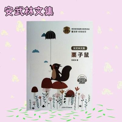 安武林文集 栗子鼠 教育部统编教材推荐阅读 曹文轩倾情推荐