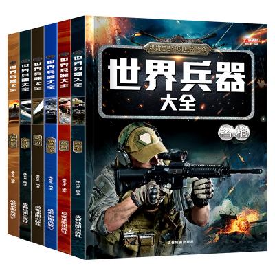 全套6册世界兵器大全 彩图版儿童青少年科普读物 7-14周岁儿童青少年兵器知识科普课外读物