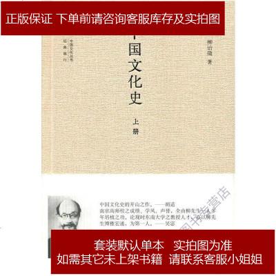 中國文化史 柳詒徵 中華書局 9787101105209
