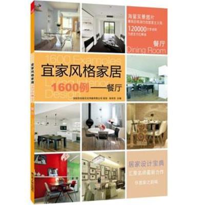 宜家風格家居1600例:餐廳 9787214077455