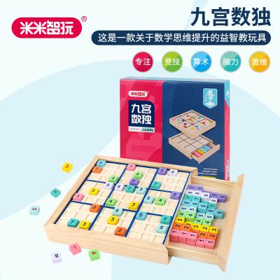 米米智玩 九宮格木制數獨游戲棋小學生教具兒童益智力玩具數字棋