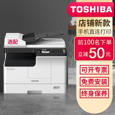 東芝打印機復印機東芝2303a黑白打印一體機2523a升級版多功能彩色掃描A3 A4幅面辦公商用數碼復合機a3激光打印機