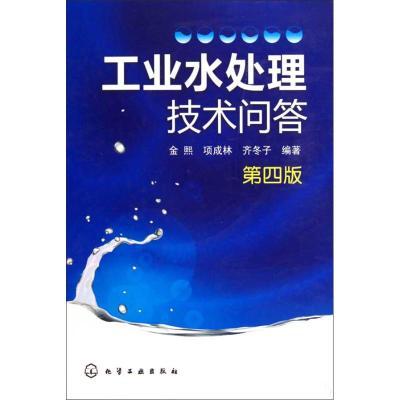 正版 工业水处理技术问答(四版) 金熙 项成林 齐冬子 化学工业出版社 9787122076304 书籍