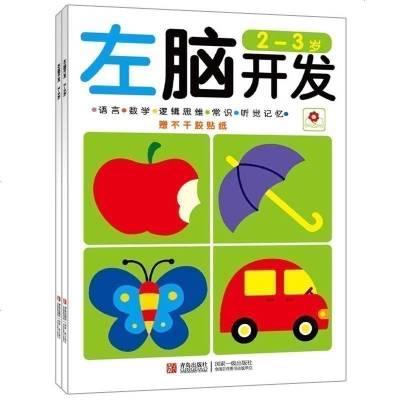右左脑开发2-3岁全套装2册小红花图书畅销书籍 启蒙早教认知 幼儿园学前教育图书籍 0-2-3-5岁婴幼儿童读物书籍
