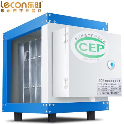 樂創(lecon)油煙空氣凈化器飯店廚房餐飲酒店小型空氣環保靜電低排分離器XGJ-JD