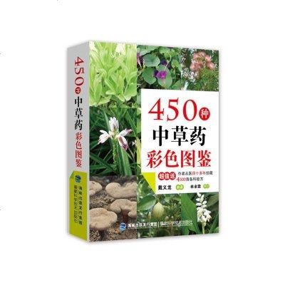 450種中草藥彩色圖鑒