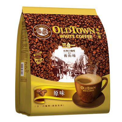 原装进口马来西亚OldTown旧街场原味三合一白咖啡15条袋装