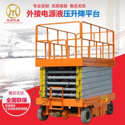10米常规款式人工推行外接电源升降式升降机机械牵引行走四轮剪叉升降平台 高空作业平台登高梯 货梯 电高18米载重300