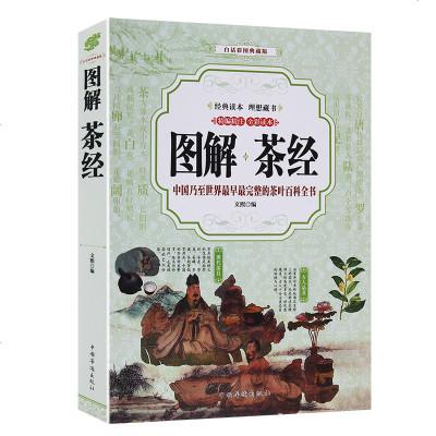 正版 圖解茶經 茶藝從入到精通識茶鑒茶品茶圖鑒學習關于中國茶葉知識的書茶文化茶道書籍