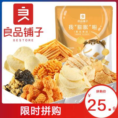 [良品鋪子]-我膨脹啦-膨化大禮包390gx1袋 膨化零食小吃薯片