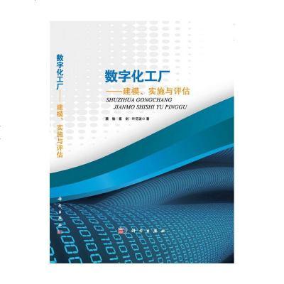 1001数字化工厂—建模、实施与评估