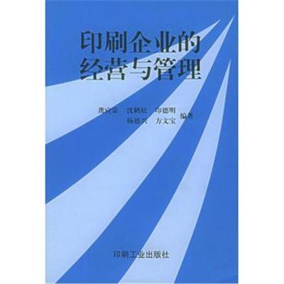 印刷企業的經營與管理 9787800001772