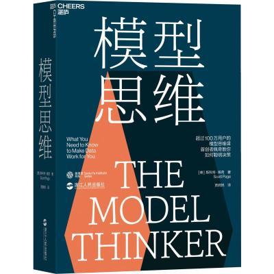 模型思維 (美)斯科特·佩奇(Scott Page) 著 賈擁民 譯 經管、勵志 文軒網