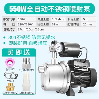 全自動變頻恒壓自吸泵不銹鋼噴射泵智能增壓家用靜音自來水抽水泵 全自動不銹鋼噴射泵550W