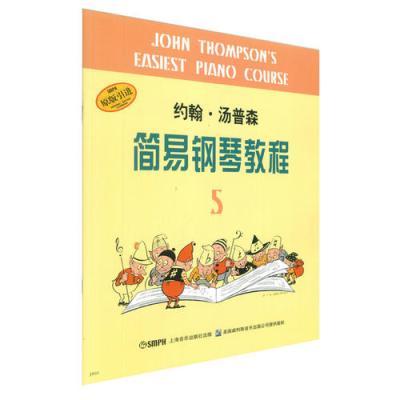 約翰·湯普森簡易鋼琴教程5(原版引進)