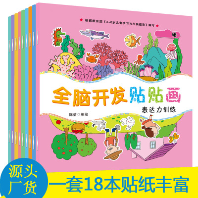 【一套18本】全腦開發貼貼畫兒童專注力貼紙書0-3-6歲寶寶粘貼紙玩具